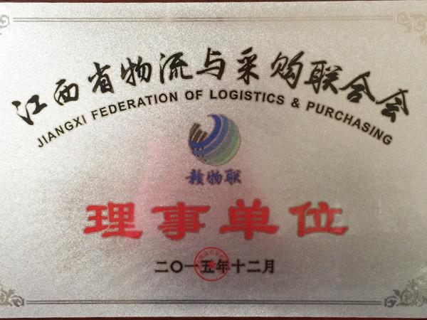 江西省物流和采购联系会理事单位/