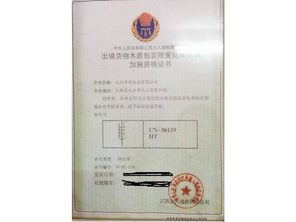 出境货物木质包装除害处理标识加施资格证书/